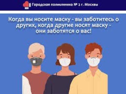 Носите маски и соблюдайте социальную дистанцию