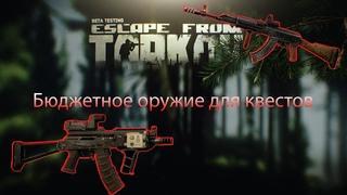 Бюджетное оружие для квестов в Таркове. Каратель, Путевка в санаторий, мокрое дело Гайд