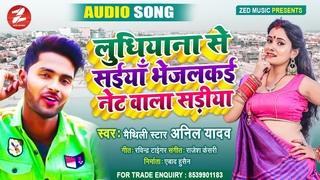 मैथिलि स्टार Anil Yadav हाजिर है Block Buster गाना लेकर लुधिया&