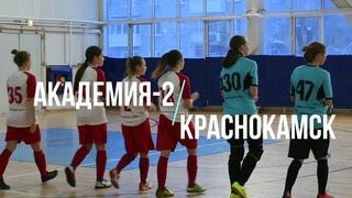 Чемпионат Пермского края по мини-футболу | Академия - Краснокамск | сезон 2019-2020 | 1 и 2 место