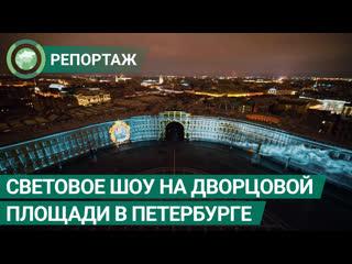 На Дворцовой площади в Петербурге прошло световое шоу. ФАН-ТВ