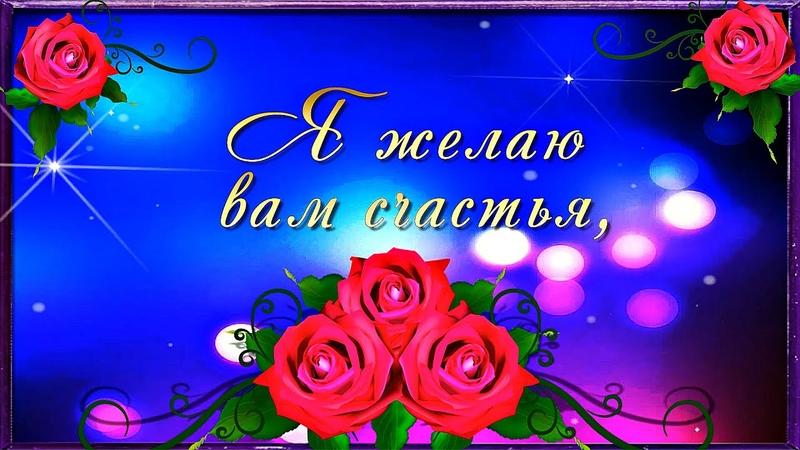 Желаю Вам Безграничного Счастья и Крепкого Здоровья. Пусть Каждый День Приносит Радость!☀️🌺🌺🌺.