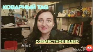 Коварный ТЭГ   Совместное видео TAG