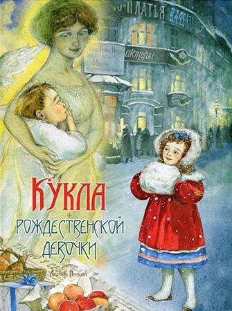 Рождественское семейное чтение., изображение №7