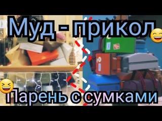 Муд - Прикол Ниндзяго;Парень с сумками😅🤣