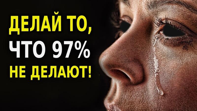 Измени Своё Будущее 97% Людей не Делают Этого
