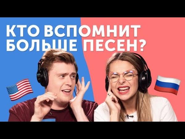 ВСПОМНИ ПЕСНИ за 10 секунд США VS Россия Taylor Swift Maroon 5 Егор Крид