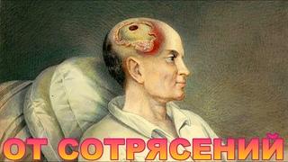 Славяно-ведический заговор от сотрясений и травм головы