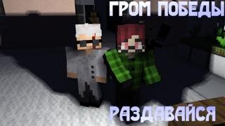 """Minecraft фильм: """"ГРОМ ПОБЕДЫ, РАЗДАВАЙСЯ!"""" (2021)"""