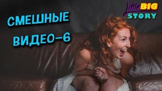 🙂 Смешные видео - часть 6. Самая смешная подборка ситуаций
