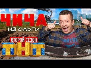 Чича из Ольги 2 сезон 1 серия   Комедия   2020   ТНТ   Дата выхода и анонс