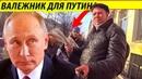 В приёмную Путина блогер ПРИНЁС ВАЛЕЖНИК и УГОЛЬ Чита блогер Алексей Закружный Лёха Кочегар
