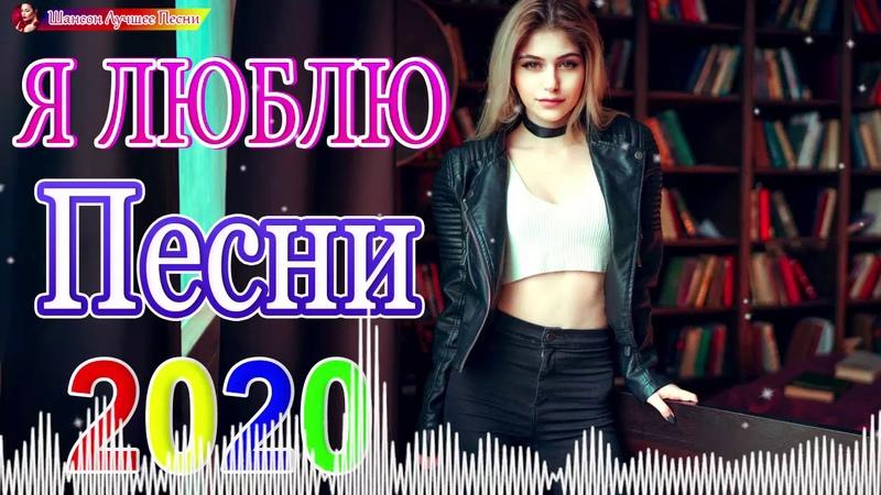 Новинка песни 2020💖Сборник Зажигательные песни года 2020💖Нереально красивый Шансон!! Новинка песни