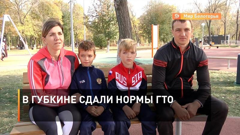 Заключительная тренировка Академии ГТО в Губкине сюжет Мир Белогорья