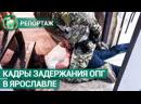ФАН публикует эксклюзивные кадры задержания ОПГ в Ярославле. ФАН-ТВ