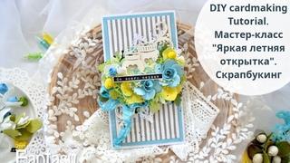 DIY cardmaking Tutorial  Мастер-класс Яркая летняя открытка  Скрапбукинг