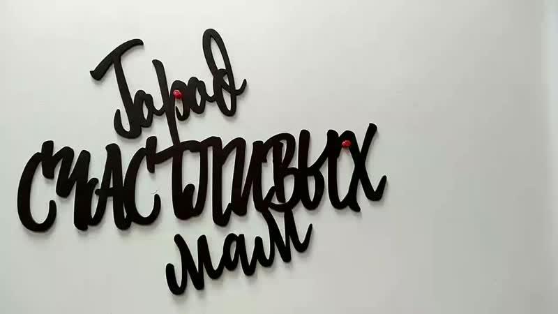 Курс по ВКонтакте в Городе счастливых мам