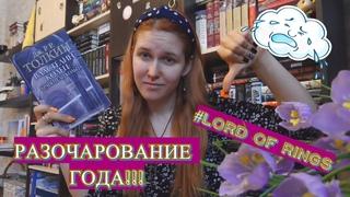 ВЛАСТЕЛИН КОЛЕЦ - РАЗОЧАРОВАНИЕ ГОДА!!!