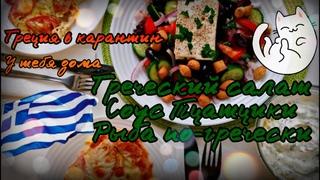 Греция в карантин у вас на кухне. Греческий салат. Соус Тцатцики.  Рыба по-гречески