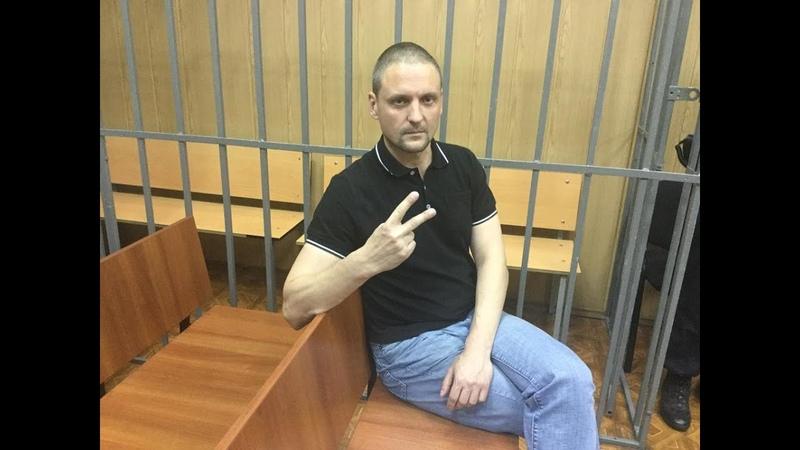 БОЛОТНОЕ ДЕЛО пересмотр в суде С Удальцова