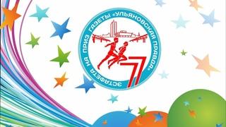 Традиционная легкоатлетическая эстафета в г. Ульяновске 2021