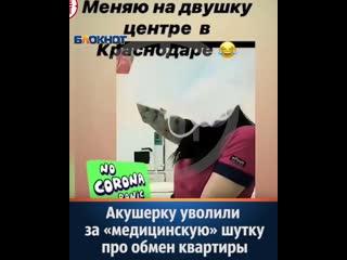 """Акушерку уволили за """"медицинскую"""" шутку про обмен квартиры"""