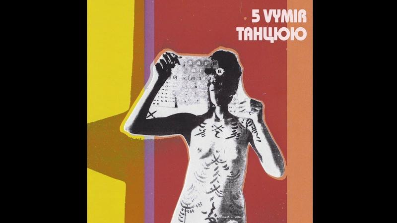 5 Vymir - Танцюю