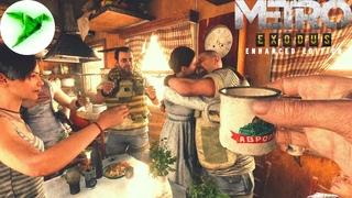 Metro: Exodus - Enhanced Edition #17 🎮 А у нас свадьба!