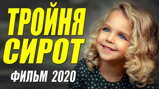 Мелодрама 2020 богатый муж!!! - ТРОЙНЯ СИРОТ - Русские мелодрамы 2020 новинки HD 1080P
