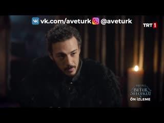 Пробуждение: Великие Сельджуки - 11 серия 1 тизер (Aveturk)