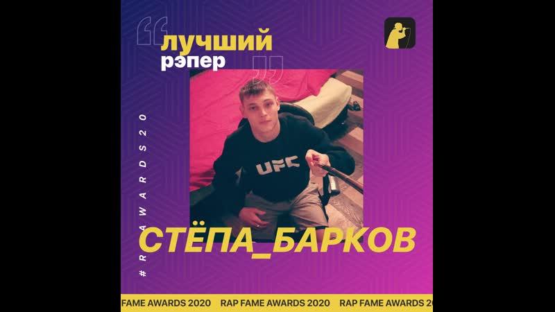 Rap Fame Awards 2020 Лучший рэпер