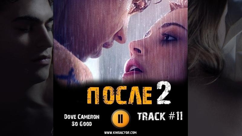 ПОСЛЕ 2 глава фильм 2020 🎬 музыка OST 11 Dove Cameron - So Good Джозефина Лэнгфорд Хиро Файнс Тиф
