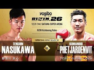 Tenshin Nasukawa (Japan) VS. Kumandoi Phetjaroenvit (Thailand) DEC 31, 2020, @SAITAMA SUPER ARENA
