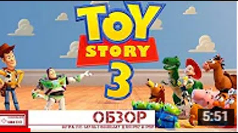 Забытая История Игрушек Обзор Toy Story 3 PS2 PSP EmuGamer