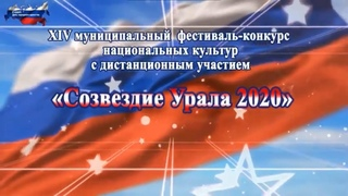 """Муниципальный онлайн - фестиваль """"Созвездие Урала 2020"""" отборочный тур"""