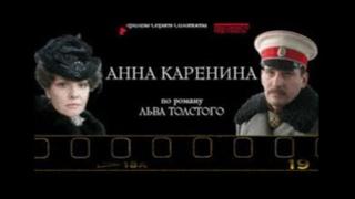 Анна Каренина, фильм целиком (драма)