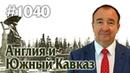 Игорь Панарин: Мировая политика 1040. Англия и Южный Кавказ