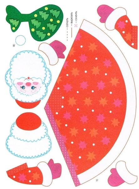 ДЕД МОРОЗ И СНЕГУРОЧКА Процесс изготовления СнегурочкиВырезать детали игрушки.Склеить конус из детали 1. Это «шуба» Снегурочки.Делаем Дед Мороза:Вырезать детали игрушки.Склеить конус из детали
