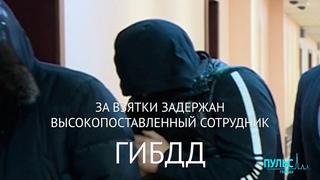 В Петербурге за взятки задержан высокопоставленный сотрудник ГИБДД