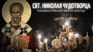 ПЕРЕНЕСЕНИЕ МОЩЕЙ СВТ. НИКОЛАЯ ЧУДОТВОРЦА. Всенощное бдение и Божественная литургия