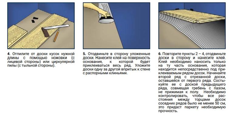 Руководство по укладке паркетной доски, изображение №3