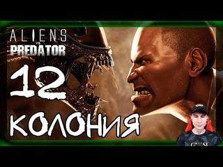 Десантник: Колония (Начало) #12 ➤ Прохождение Aliens vs Predator (Чужие против Хищника)