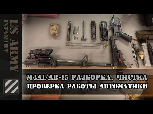 Базовый уход за карабином M4A1 - AR-15 по стандарту Армии США. Разборка, чистка, проверка работы.