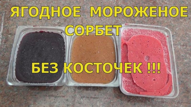 Сорбет Ягодное мороженое Ягоды на зиму