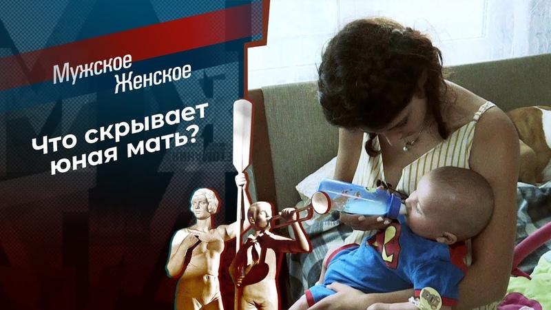 Запретная любовь Мужское Женское Выпуск от 07 09 2020