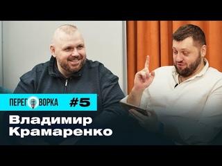 Видеоблогер Владимир Крамаренко: заказные обзоры убивают ваш канал | Переговорка #5