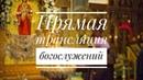 Великая субота, служба, Московское подворье Валаамского монастыря