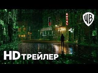 МАТРИЦА ВОСКРЕШЕНИЕ | Трейлер 1 | В кино с 16 декабря