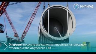 Операция по доставке колонны пиролиза на площадку строительства Амурского ГХК
