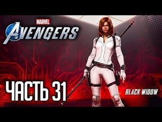 MARVEL'S AVENGERS |#31| - ЧЕРНАЯ ВДОВА КРАСНАЯ КОМНАТА | Black Widow Red Room